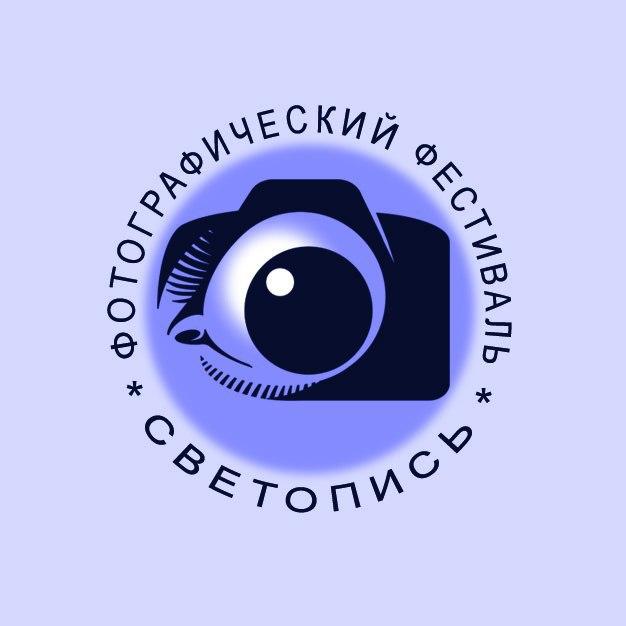 Фестиваль Светопись-2017