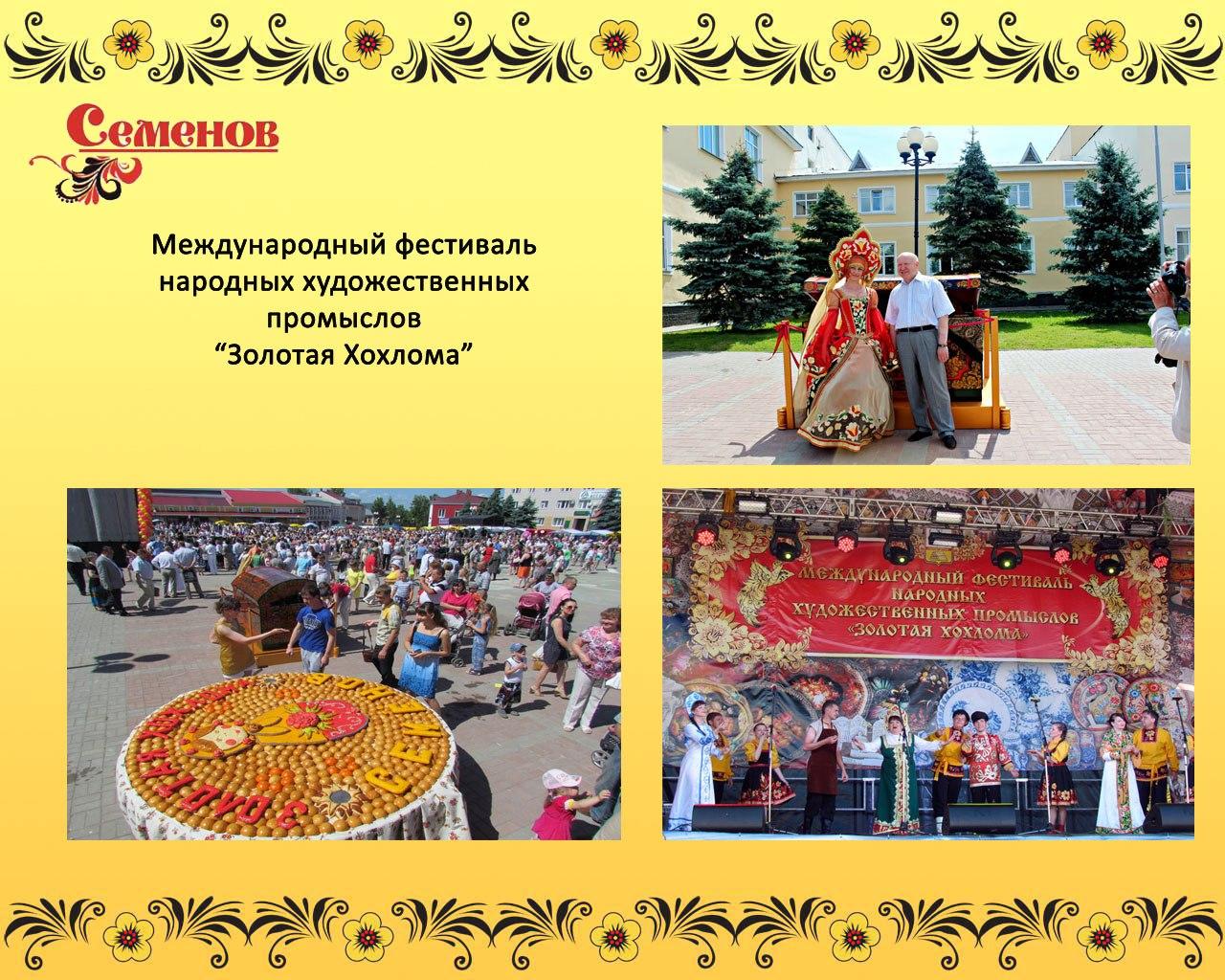XIV Международный фестиваль народных художественных промыслов Золотая Хохлома