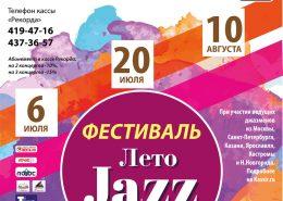 Летний джазовый фестиваль