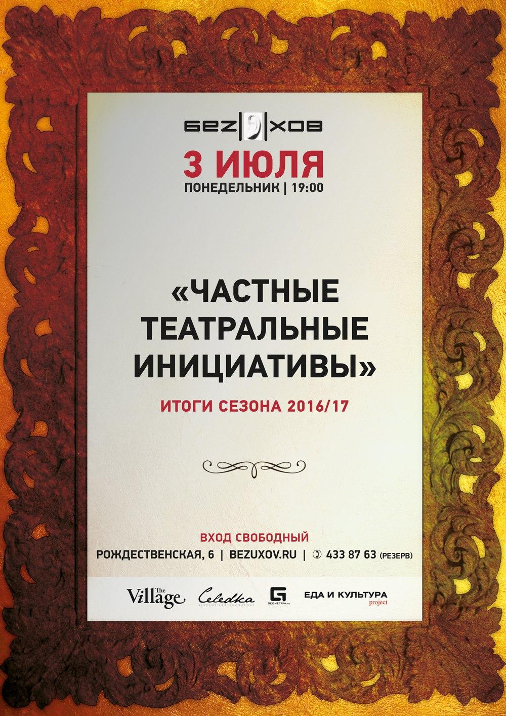Обсуждение частных театральных инициатив Нижнего Новгорода