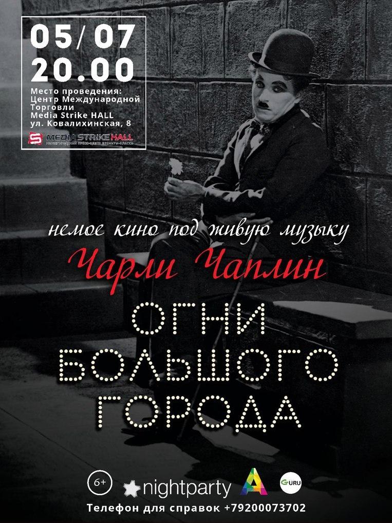 Фильм Чарли Чаплина под квартет Cantando