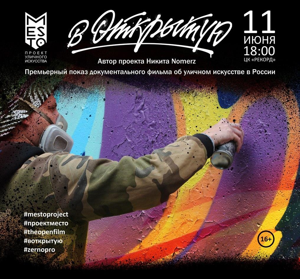 Проект Место в Нижнем Новгороде