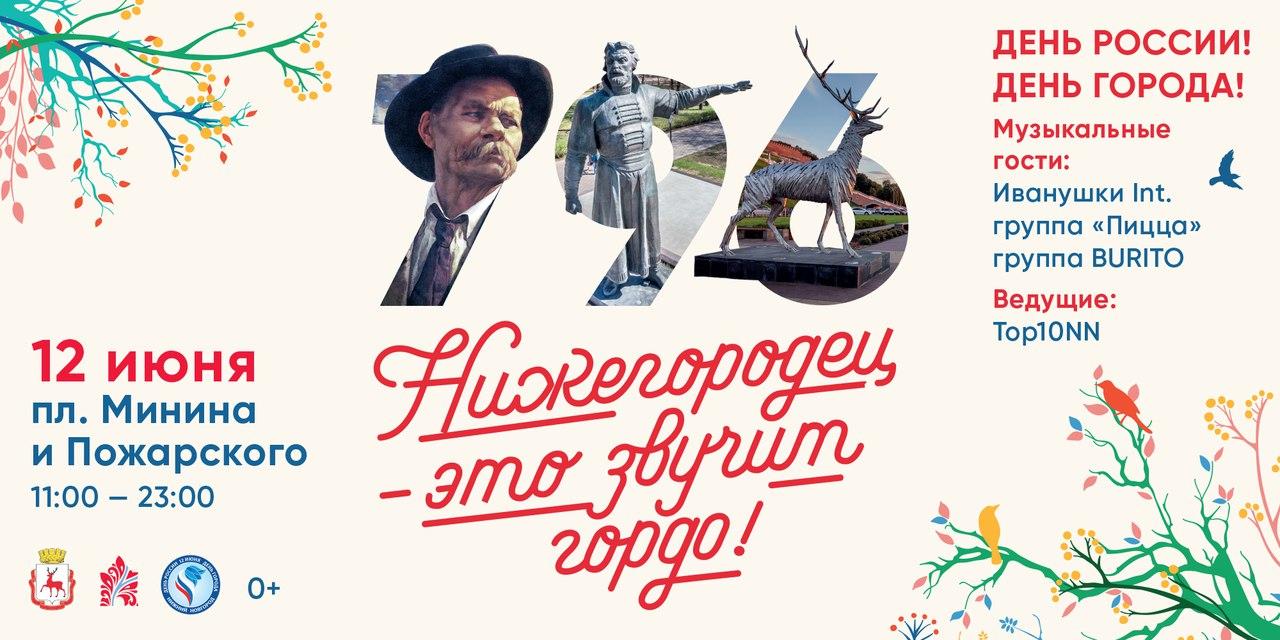 Программа мероприятий на День города в Нижнем Новгороде