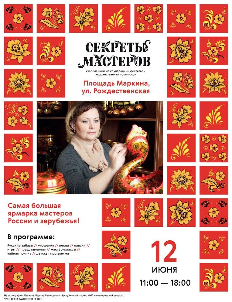 V Международный фестиваль народных художественных промыслов Секреты мастеров