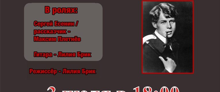 Моноспектакль о детстве и юности русского поэта Есенин. Начало