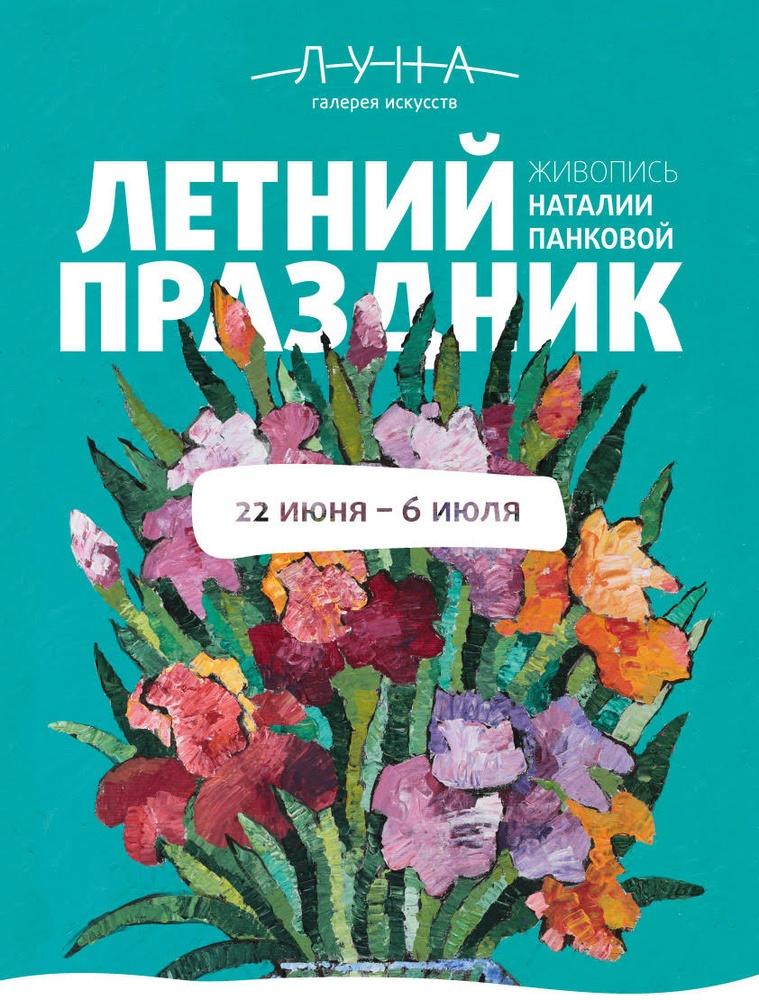 Выставка живописи Натальи Панковой
