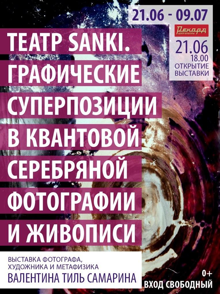 Выставка фотографа и художника Валентина Самарина