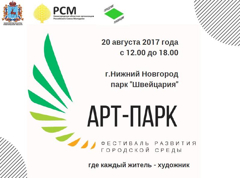 Фестиваль АРТ-ПАРК 2017