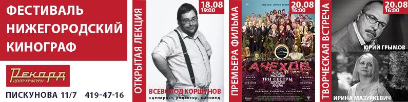 Нижегородский кинограф 2017