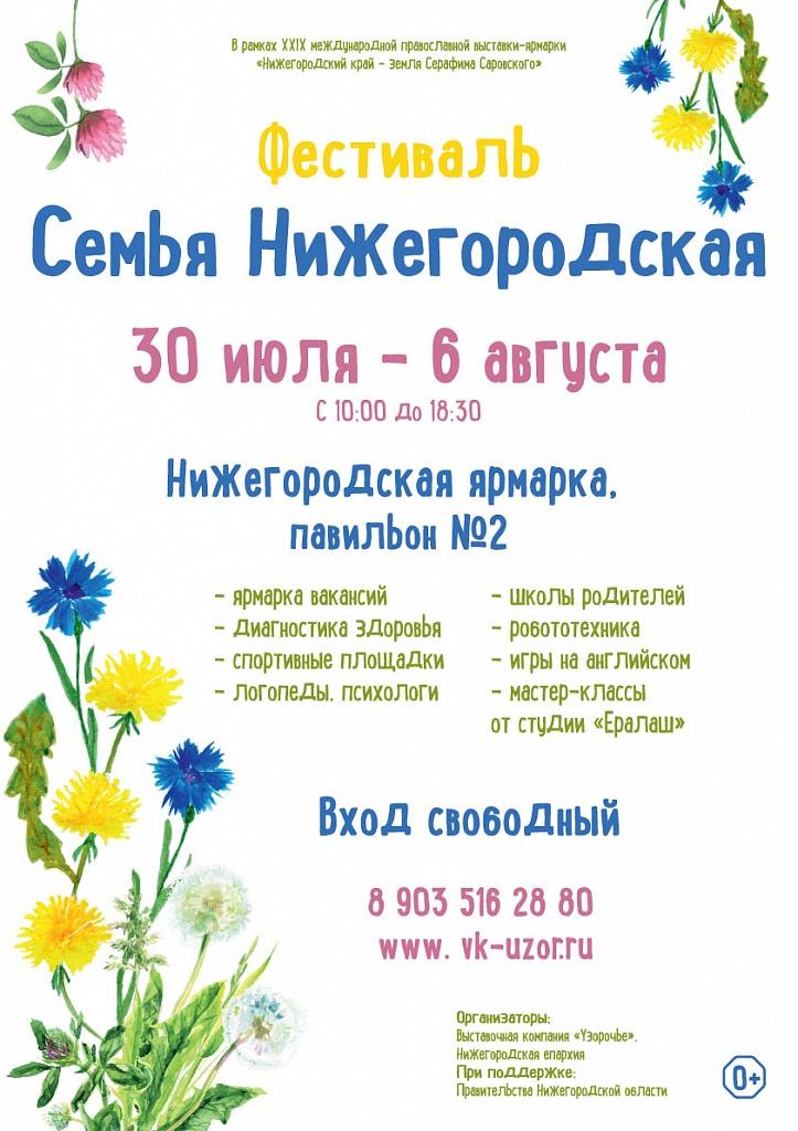 Фестиваль для всей семьи - Семья Нижегородская