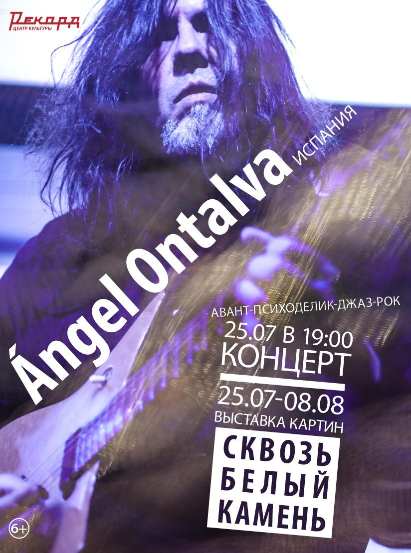 Концерт и выставка картин Анхеля Онтальвы