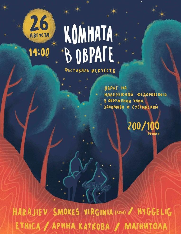 Фестиваль искусств Комната в овраге 2017