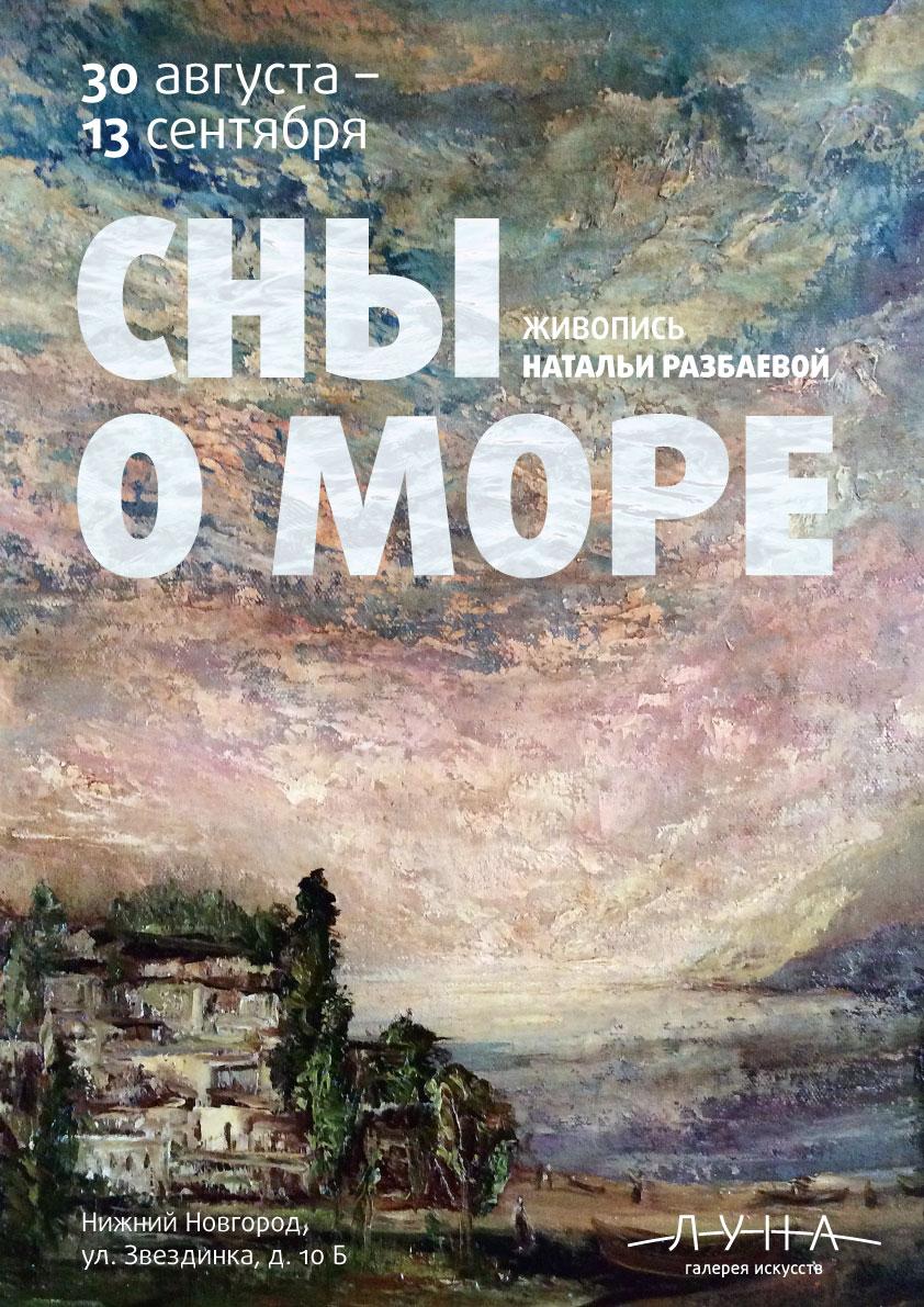 Персональная выставка художника-мариниста Натальи Разбаевой