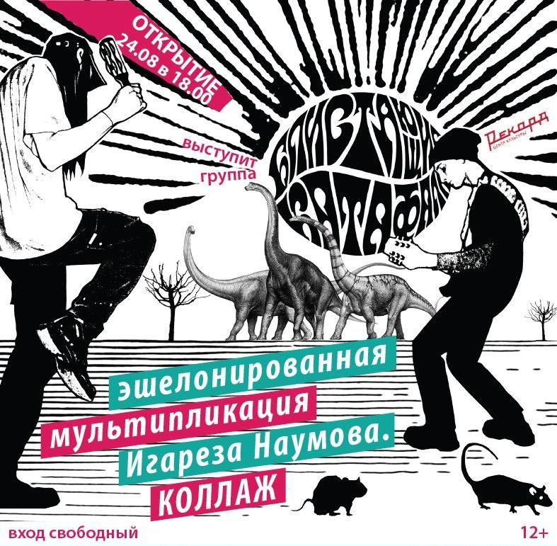 Эшелонированная мультипликация Игареза Наумова. КОЛЛАЖ