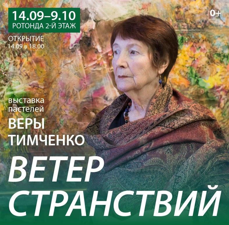 Выставка пастелей Веры Тимченко
