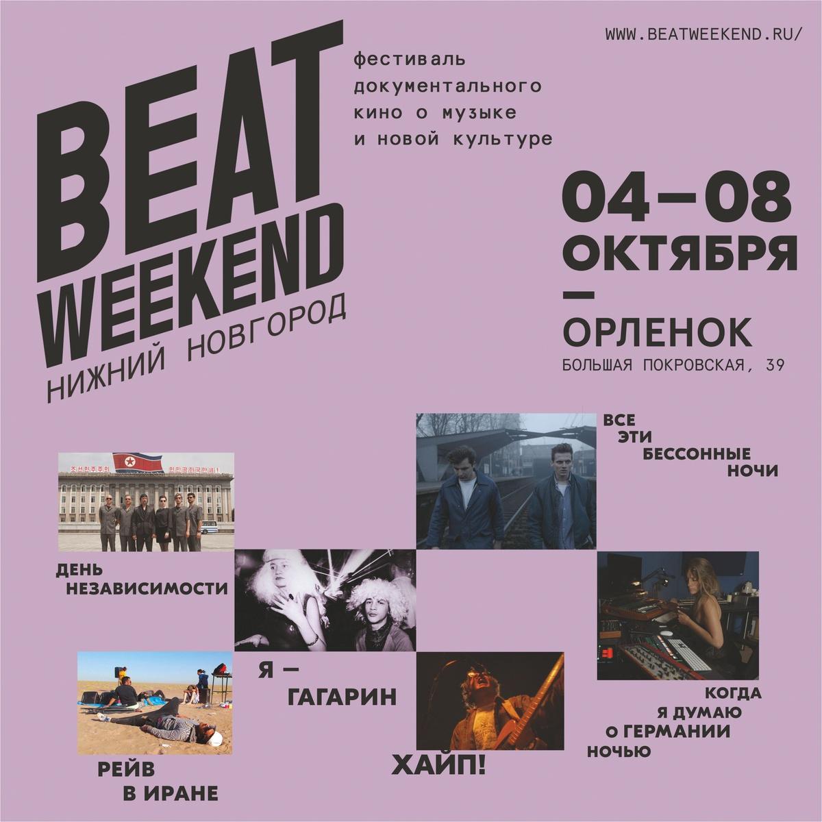 Beat Weekend 2017