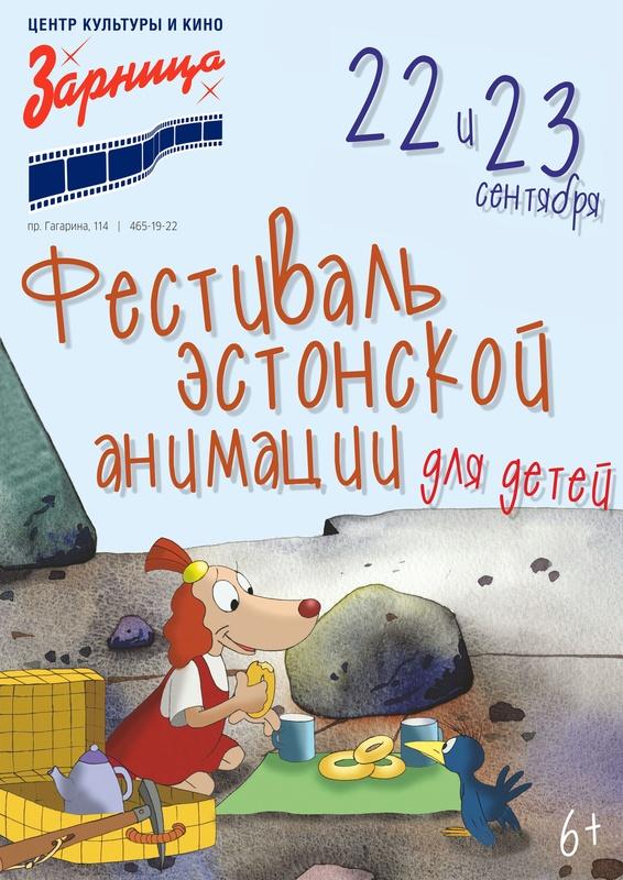 Фестиваль эстонской анимации в Центре культуры и кино Зарница