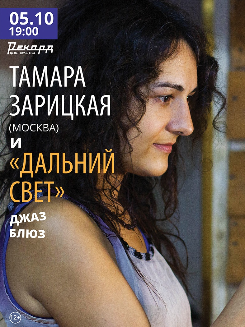 Концерт исполнительницы блюза Тамары Зарицкой