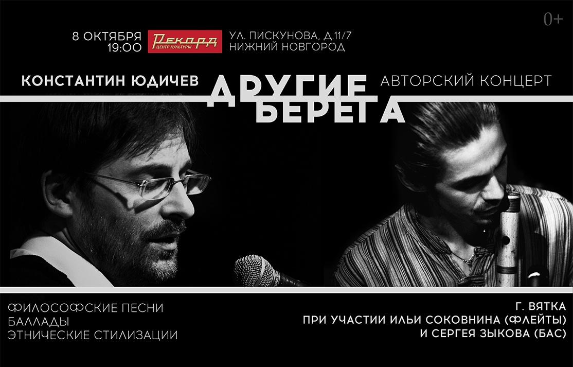 Концерт Константина Юдичева
