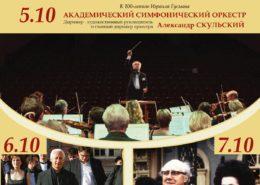 Три концерта откроют сезон Нижегородской филармонии