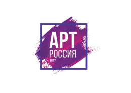 АРТ Россия – 2017