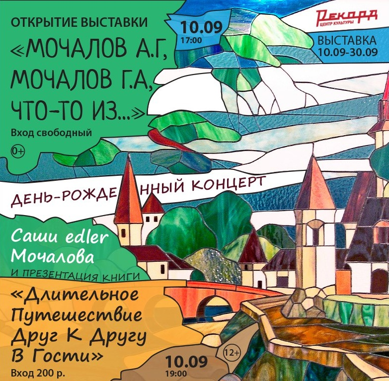 Выставка витражей Мочаловых и концерт-презентация книги Саши Мочалова