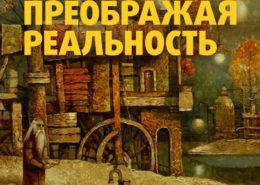 Выставка живописи Олега Лаврищева
