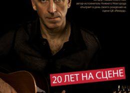 Евгений Гурин - концерт