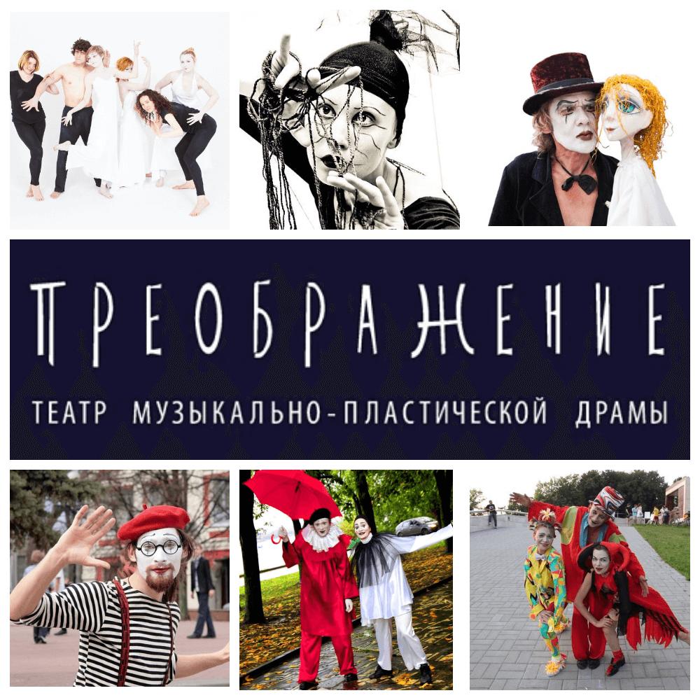 Хит-парад пластических театров ПАНОРАМА