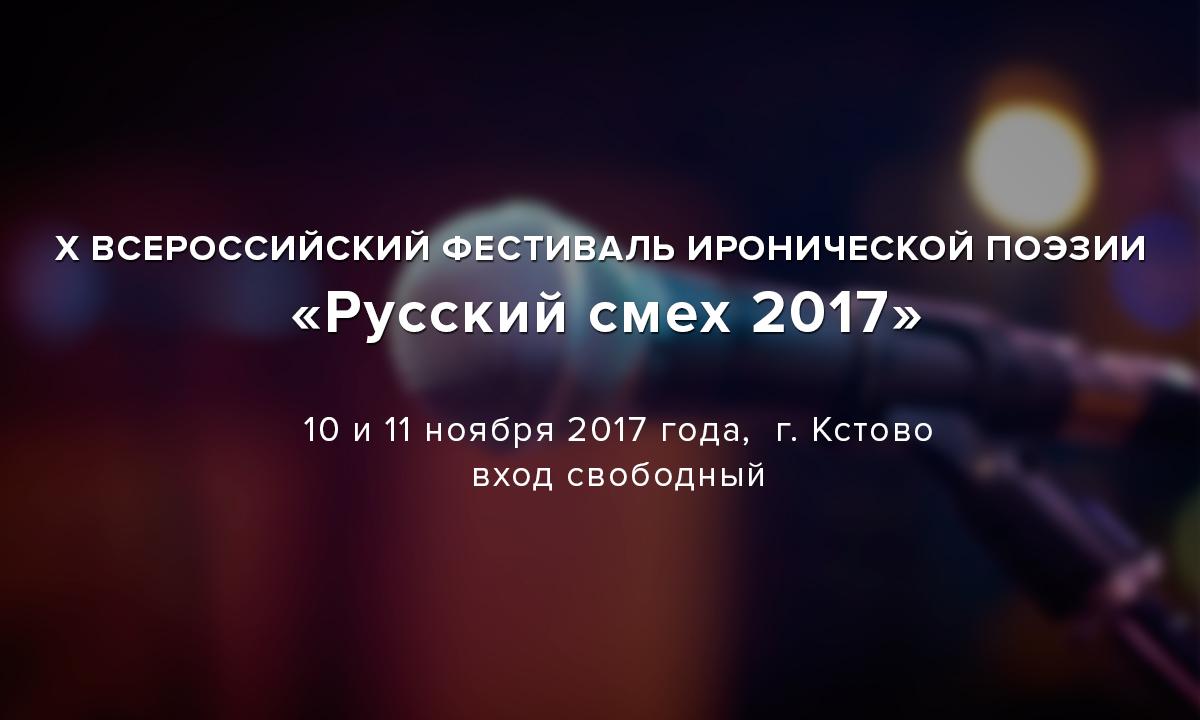 Русский смех 2017