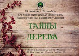 ХХI межрегиональный фестиваль мастеров художественной обработки дерева «Тайны дерева»