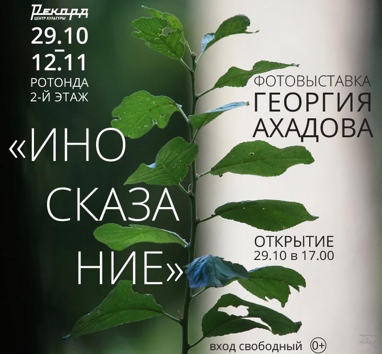 Выставка нижегородского фотографа Георгия Ахадова
