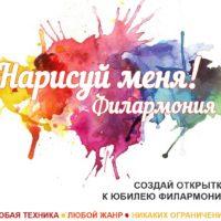 Конкурс иллюстраций в честь 80-летнего юбилея Нижегородской филармонии