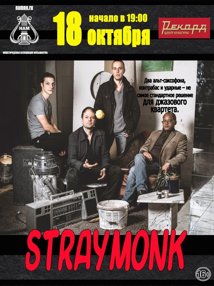 Концерт джазового квартета Straymonk