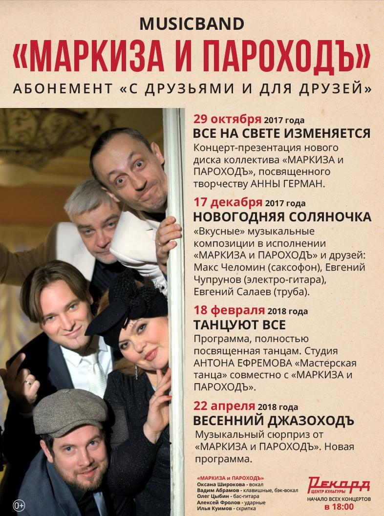 Четыре концерта «С друзьями и для друзей» нижегородского коллектива «МАРКИЗА и ПАРОХОДЪ»