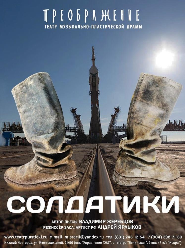 Премьера спектакля «Солдатики»