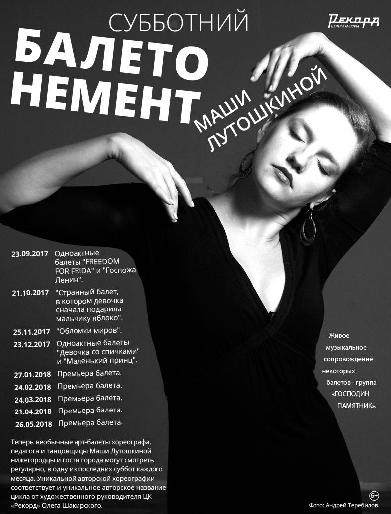 Сезон экспериментального НЕбалета Маши Лутошкиной