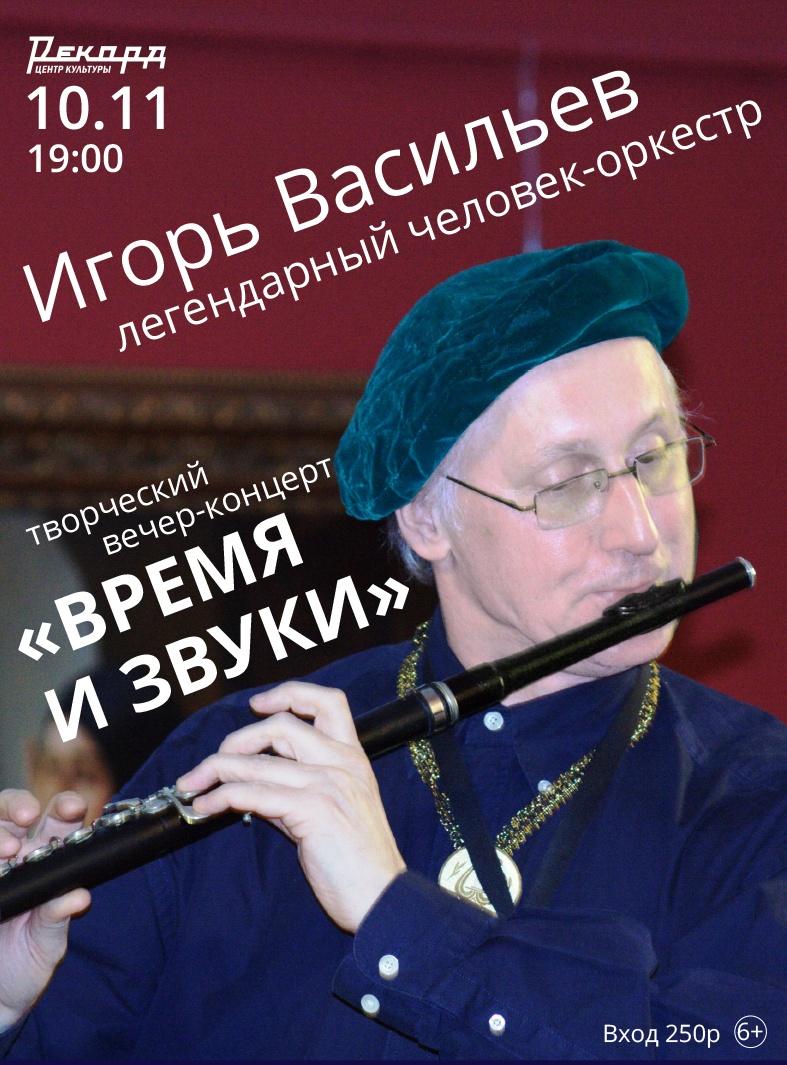 Творческий вечер-концерт Игоря Васильева