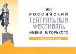 VIII Российский театральный фестиваль имени Максима Горького