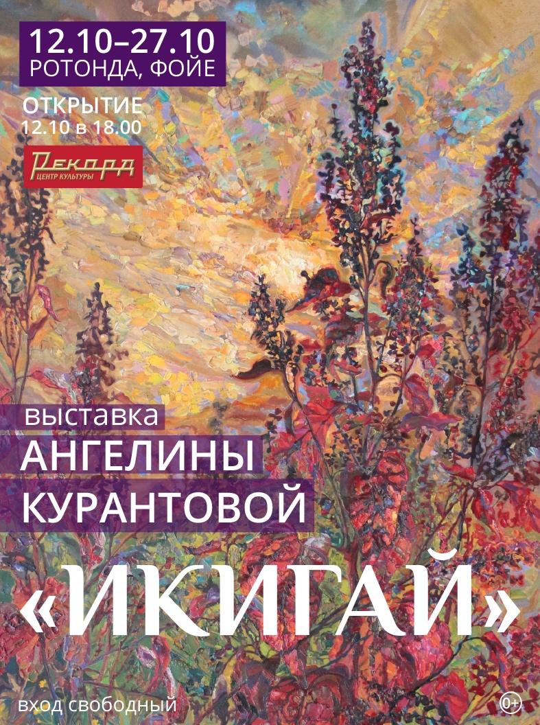 Выставка нижегородской художницы Ангелины Курантовой