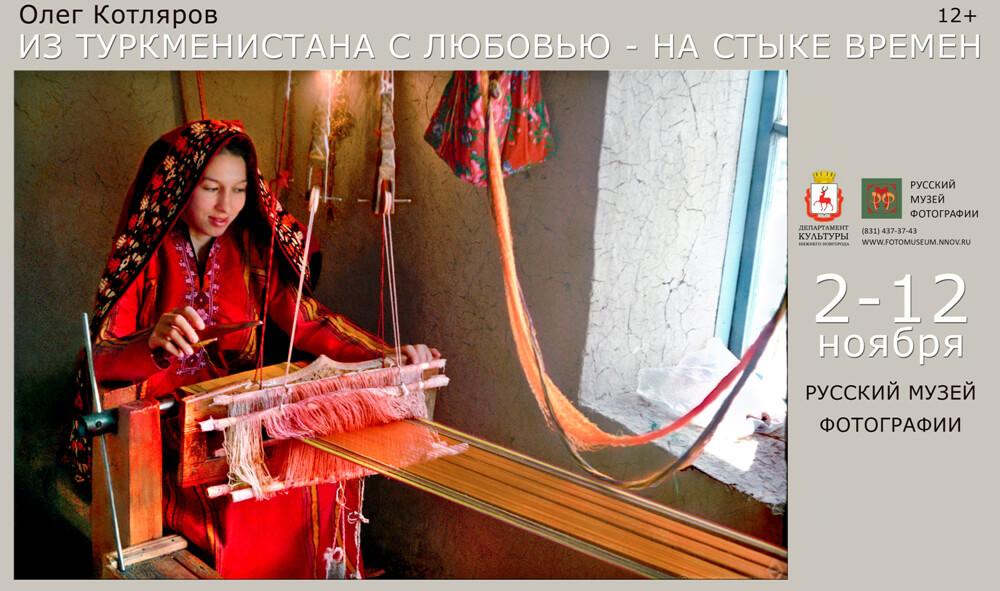 Выставка известного фотографа Олега Котлярова