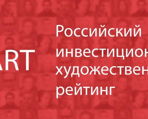 Российский инвестиционный художественный рейтинг 49ART