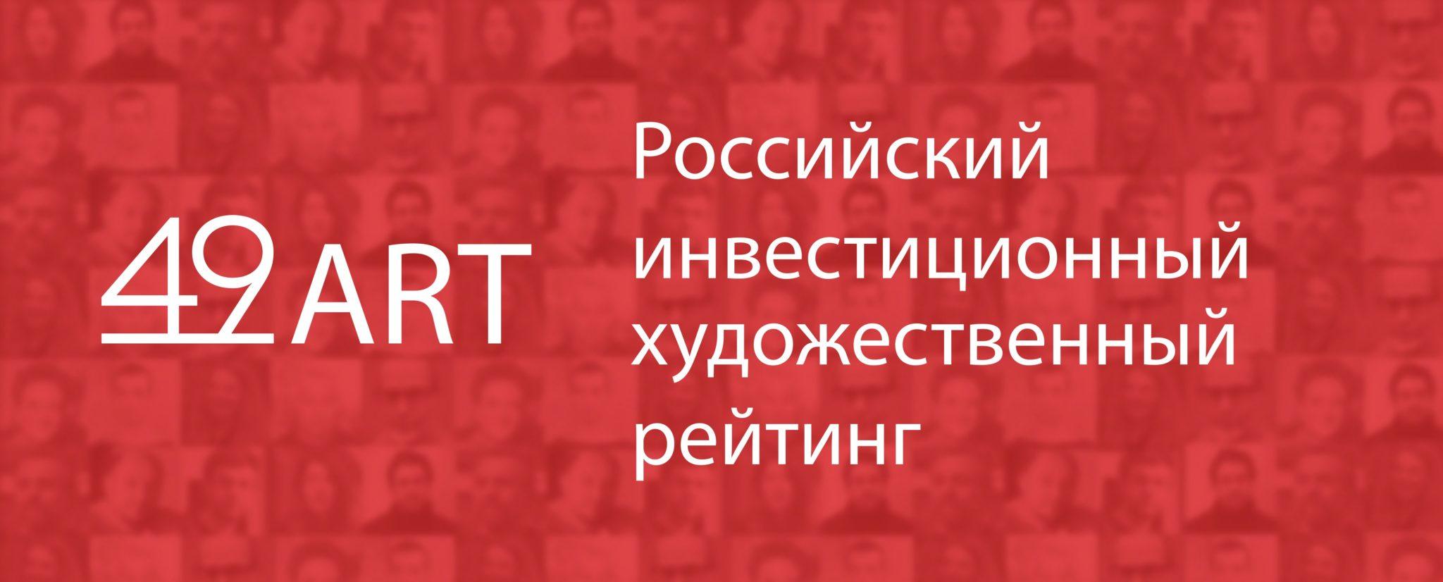 49ART: 37 самых популярных российских молодых художников