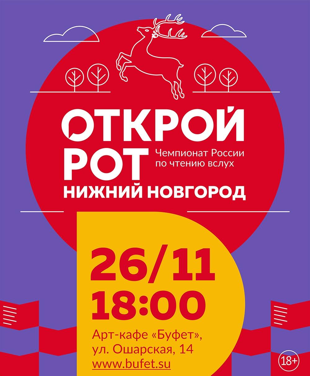 Отборочный тур Чемпионата России по чтению вслух в Нижнем Новгороде