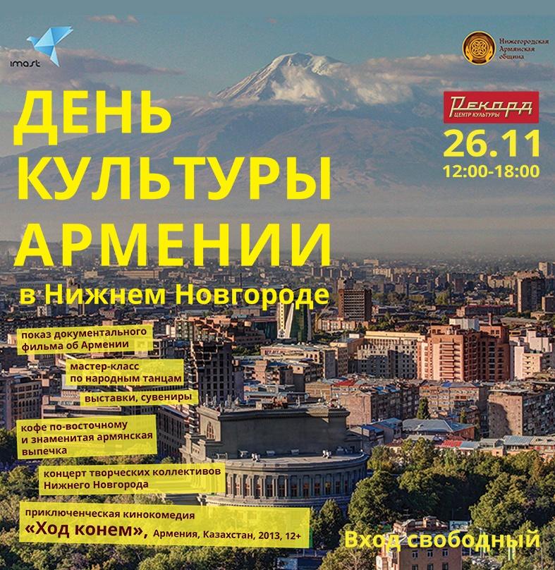 День культуры Армении в Нижнем Новгороде