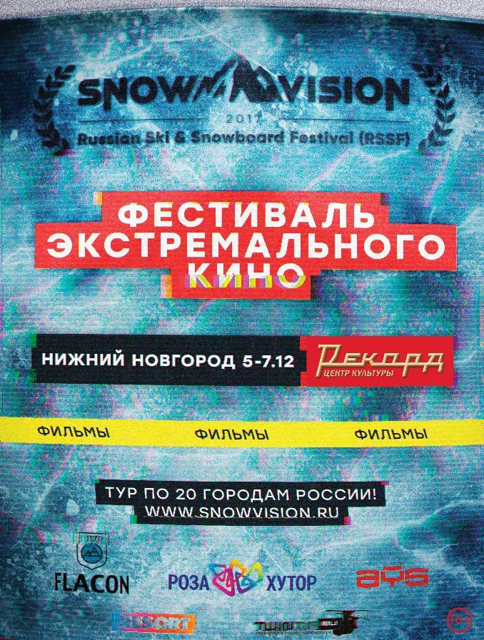 Кинофестиваль SNOWVISION в Нижнем Новгороде