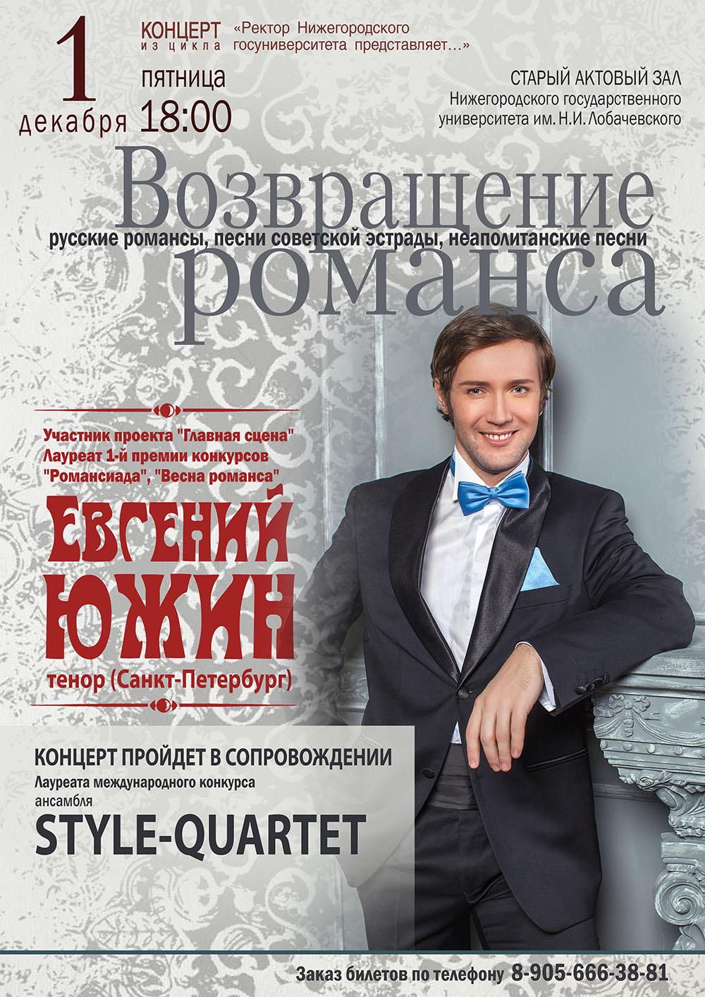 Концерт Евгения Южина и ансамбля Style-Quartet