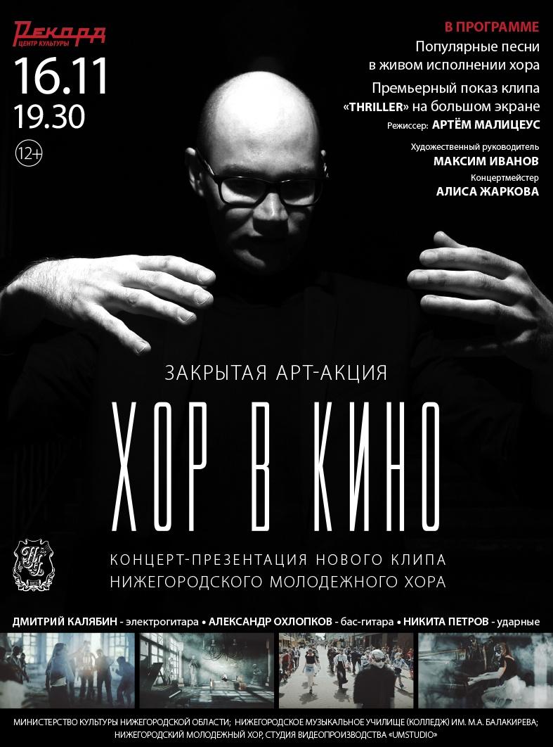 Концерт Нижегородского молодежного хора и презентация клипа