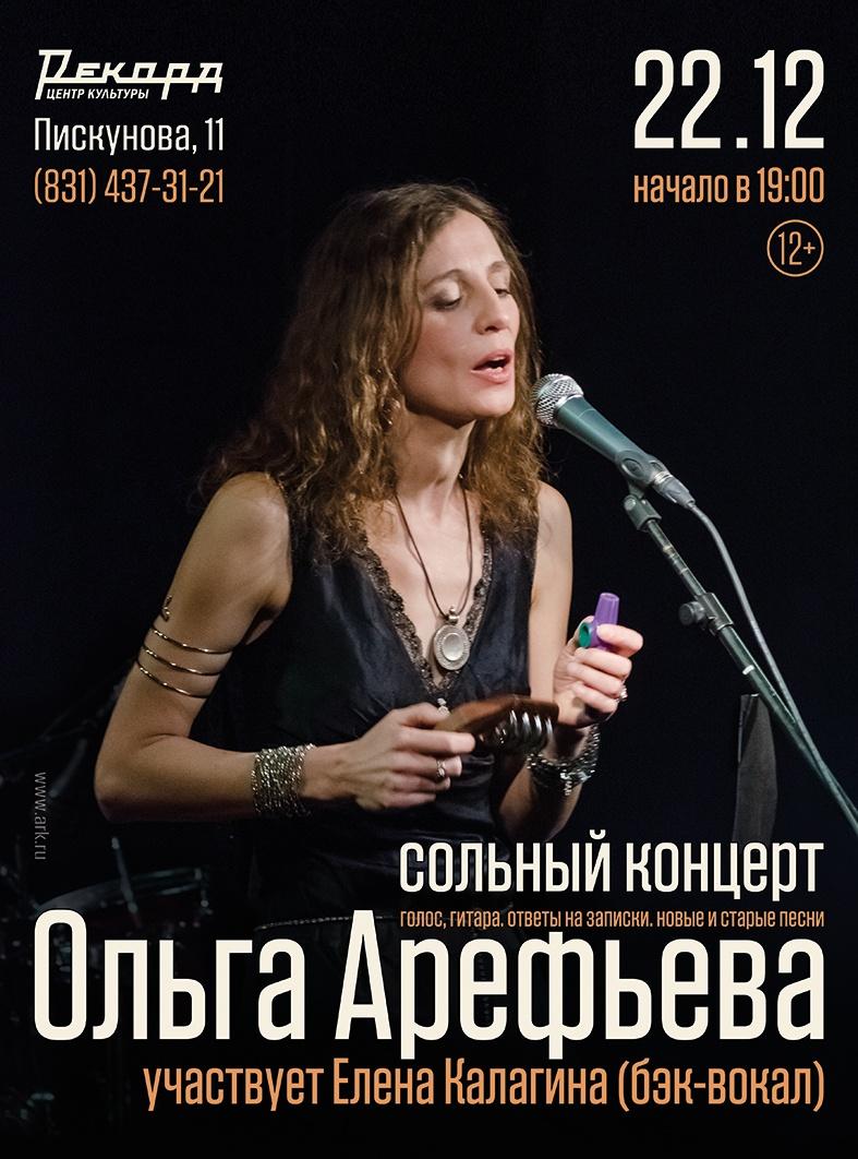 Концерт Ольги Арефьевой в «Рекорде»