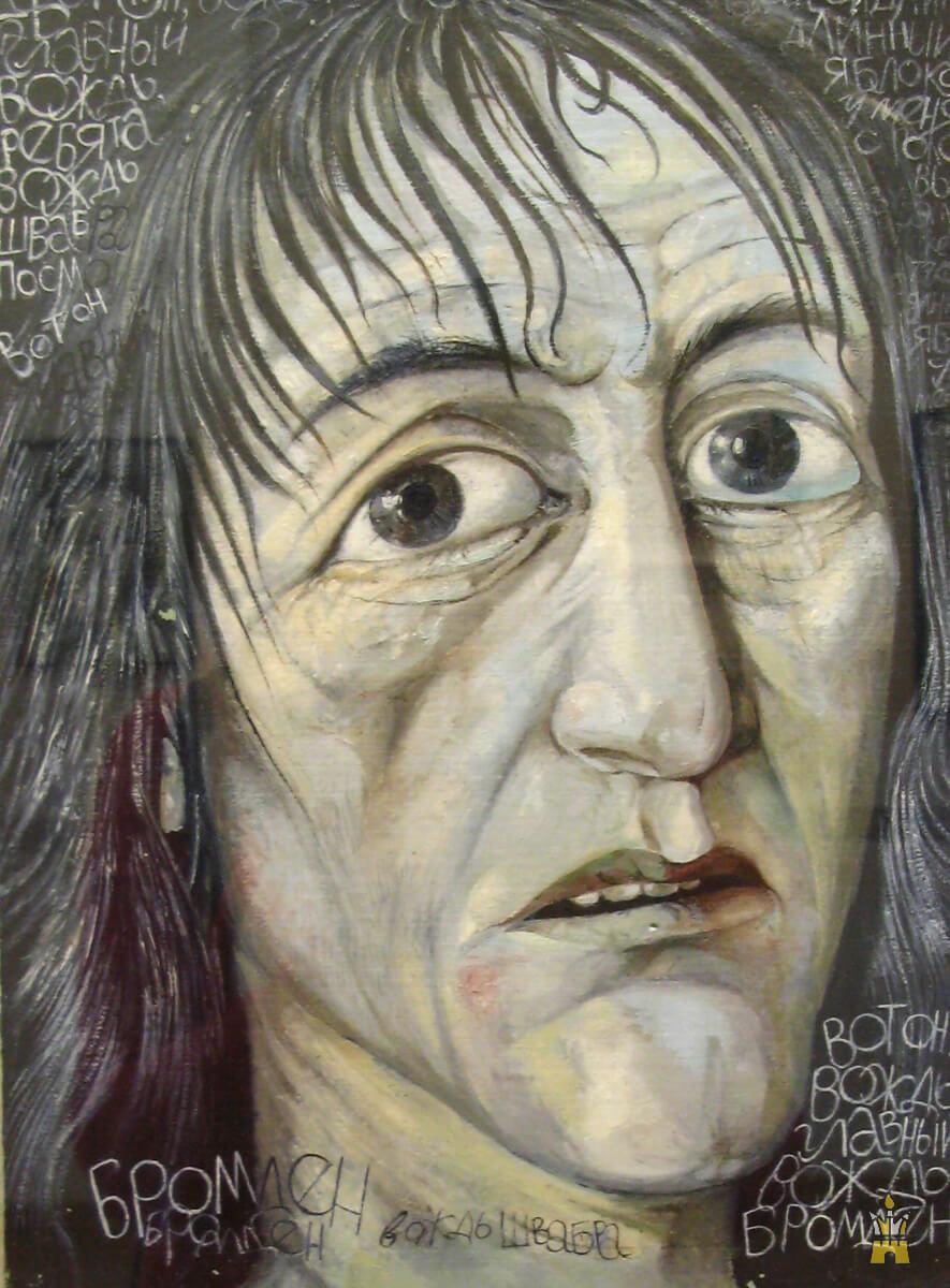 Бромден. Иллюстрация к книге Кена Кизи «Над кукушкиным гнездом», 2005